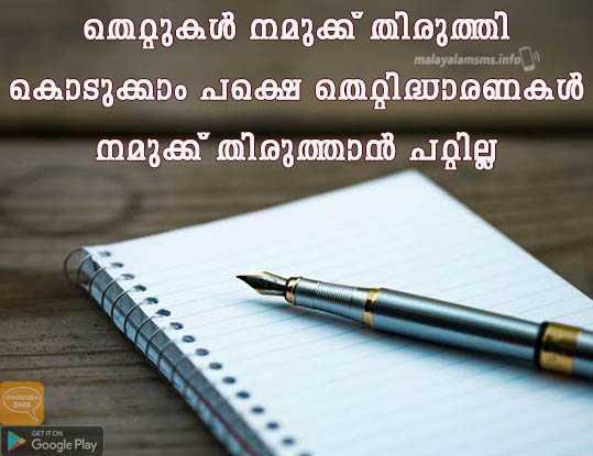 📜 പഴഞ്ചൊല്ലുകള് - malayalamsms . info തെറ്റുകൾ നമുക്ക് തിരുത്തി ' കൊടുക്കാം പക്ഷെ തെറ്റിദ്ധാരണകൾ നമുക്ക് തിരുത്താൻ പറ്റില്ല GET IT ON Google Play - ShareChat