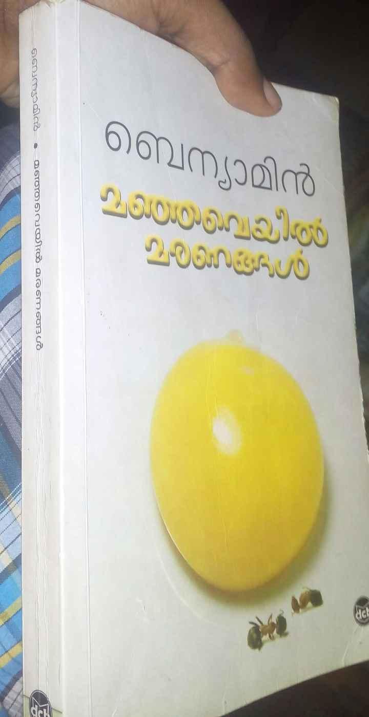 പുസ്തകങ്ങൾ - കിൽ ക മവയിൽ മരണങ്ങൾ ബെന്യാമിൻ വാ വീ വരവGRUS - ShareChat
