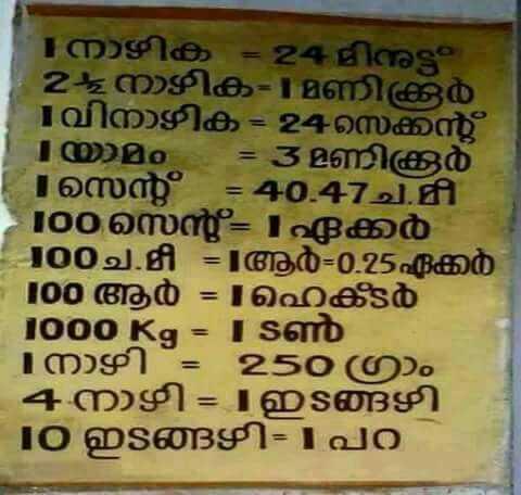 പൊതുവിജ്ഞാനം - I നാഴിക = 24 മിനുട്ട് 2നാഴിക = 1മണിക്കുർ വിനാഴിക = 24സെക്കന്റ് Iയമം = 3 മണിക്കൂർ Iസന്റ് = 40 . 47 . IO0 സെന്റ് = ഏക്കർ 00ച . മി = ആർ 0 . 25ഏക്കർ 100 ആർ = ഹെക്ടർ | 1000 Kg = I sൺ നാഴി = 250 ഗ്രാം 4 നാഴി = ഇടങ്ങഴി 10 ഇടങ്ങഴി = 1 പറ - ShareChat