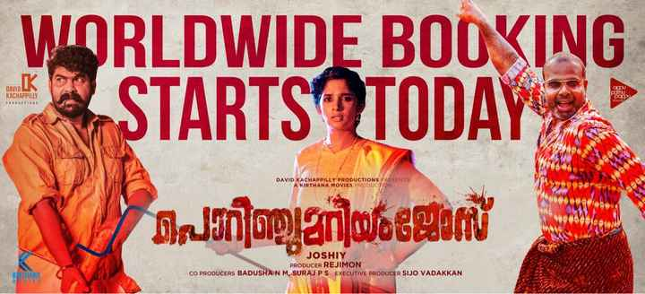 പൊറിഞ്ചുമറിയം ജോസ് - WORLDWIDE BOOKING STARTS TODAY DAVID KACHAPU DAVID KACHAPPILLY PRODUCTIONS PRESENTS A KIRTHANA MOVIES PRODUCTION BE Orjinoplantwochan JOSHIY PRODUCER REJIMON CO PRODUCERS BADUSHA NM , SURAJ PS EXECUTIVE PRODUCER SIJO VADAKKAN KATHANA - ShareChat