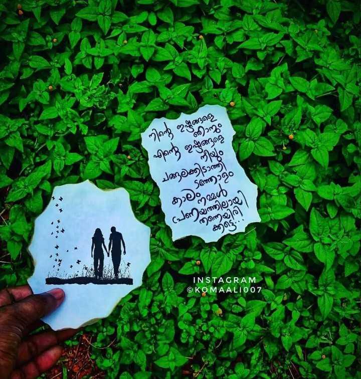 💌 പ്രണയം - ഇഷ്ടങ്ങ ഞാനും ായി dysen Lars Goessor Ecceveys @ CC - Vൽ | coun ർന്നിരി ക്കട്ട് . - | INSTAGRAM © Ko M AA LTo 07 - ShareChat