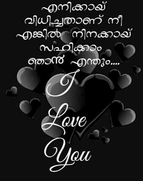 🎁 പ്രണയ കഥകൾ - എനിക്കായ് വിധിച്ചതാണ് നീ ' എങ്കിൽ നിനക്കായ് സഹിക്കാം പ ഞാൻ എന്തും . Love Lou - ShareChat
