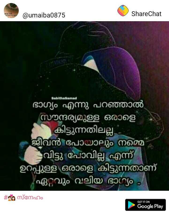 🎁 പ്രണയ കഥകൾ - @ umaiba0875 ShareChat Sabitha Samad ' ഭാഗ്യം എന്നു പറഞ്ഞാൽ സൗന്ദര്യമുള്ള ഒരാളെ കിട്ടുന്നതിലല്ല . ജീവൻ പോയാലും നമ്മ വിട്ടു പോവില്ല എന്ന് ' ഉറപ്പുള്ള ഒരാള് കിട്ടുന്നതാണ് ഏറ്റവും വലിയ ഭാഗ്യം പ - # ത സ്നേഹം GET IT ON Google Play - ShareChat