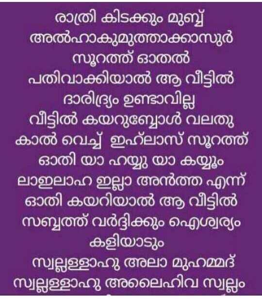 🙏🏼 പ്രാര്ത്ഥനകള് - രാത്രി കിടക്കും മുങ് അൽഹാകുമുത്താക്കാസുർ ' സൂറത്ത് ഓതൽ ' പതിവാക്കിയാൽ ആ വീട്ടിൽ - ദാരിദ്ര്യം ഉണ്ടാവില്ല ' വീട്ടിൽ കയറുബോൾ വലതു കാൽ വെച്ച് ഇഹാസ് സൂറത്ത് ' ഓതി യാ ഹയ്യു യാ കയ്യും ' ലാഇലാഹ ഇല്ലാ അൻത്തെ എന്ന് ' ഓതി കയറിയാൽ ആ വീട്ടിൽ സബ്ബത്ത് വർദ്ദിക്കും ഐശ്വര്യം - കളിയാടും ' സ്വല്ലള്ളാഹു അലാ മുഹമ്മദ് ' സ്വല്ലള്ളാഹു അലൈഹിവ സല്ലം - ShareChat