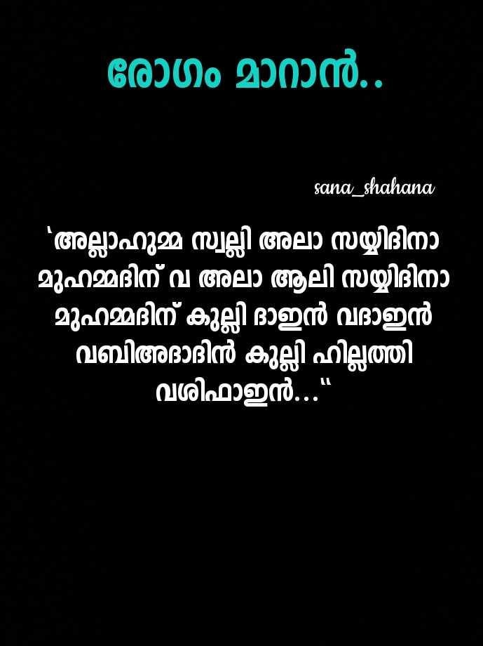 🙏🏼 പ്രാര്ത്ഥനകള് - രോഗം മാറാൻ . . sana _ shahana അല്ലാഹുമ്മ സ്വല്ലി അലാ സയ്യിദിനാ മുഹമ്മദിന് വ അലാ ആലി സയ്യിദിനാ ' മുഹമ്മദിന് കുല്ലി ദാഇൻ വദാഇൻ വബിഅദാദിൻ കുല്ലി ഹില്ലത്തി വശിഫാഇൻ . . . - ShareChat