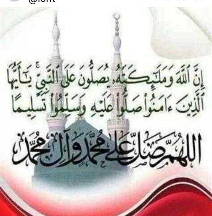 🙏🏼 പ്രാര്ത്ഥനകള് - TITL إلى الله ومملكته يصلون على التى كاا الين امواصلوا عليه وسلم تسليما - ShareChat