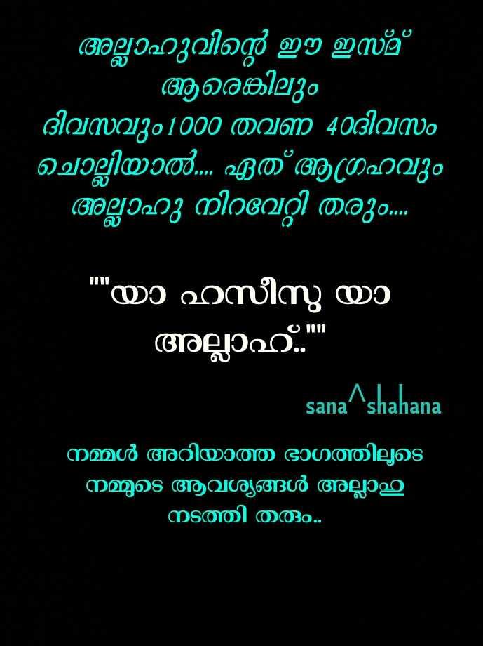 🙏🏼 പ്രാര്ത്ഥനകള് - അല്ലാഹുവിന്റെ ഈ ഇസ്ല - ആരെങ്കിലും ദിവസവും 1000 തവണ 40ദിവസം ' ചൊല്ലിയാൽ . ഏത് ആഗ്രഹവും ' അല്ലാഹു നിറവേറ്റി തരും . . യാ ഹസീസു യാ അല്ലാഹ് . sana ' ^ shahana ' നമ്മൾ അറിയാത്ത ഭാഗത്തിലൂടെ ' നമ്മുടെ ആവശ്യങ്ങൾ അല്ലാഹു നടത്തി തരും . . - ShareChat