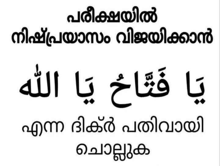 🙏🏼 പ്രാര്ത്ഥനകള് - പരീക്ഷയിൽ - നിഷ്പ്രയാസം വിജയിക്കാൻ یا فاځ يا الله എന്ന ദിക്ർ പതിവായി ചൊല്ലുക - ShareChat