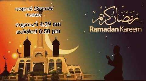 പ്രാർത്ഥന - ( 0 ) 23rd 281 mujo , مضان m362 4 : 39 am 6 : 50 تجاه pm Ramadan Kareem - ShareChat