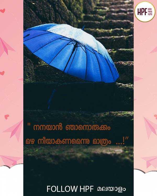 പ്രേമലേഖനം  - ShareChat