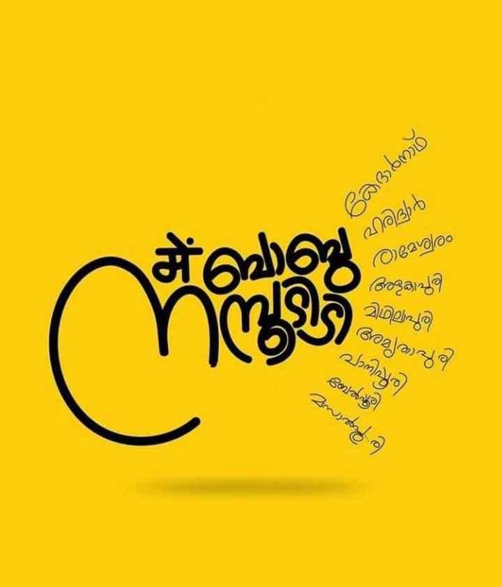 😄ബാബു നമ്പൂതിരി - ഭകദാർനാ ഹരിദാർ ബാൽ താളം രമേശ്വരം ആളുകരി മിഥലപുര അമൃതപുര ' പാനിപൂര ബൽപൂരി - ShareChat