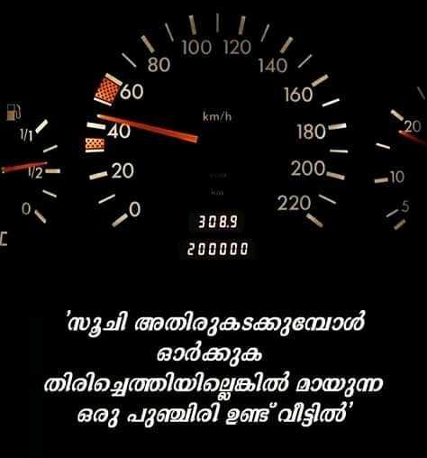 ബാലഭാസ്കറിൻ്റെ അപകടം - | | - - \ go 100 120 1 t 140 / | 60 160 - km / h - 11 / 40 180 200 : 12 - 20 220 - - 3 0 8 . 9 2 0 0 0 0 0 ' സൂചി അതിരുകടക്കുമ്പോൾ ഓർക്കുക തിരിച്ചെത്തിയില്ലെങ്കിൽ മായുന്ന ' ഒരു പുഞ്ചിരി ഉണ്ട് വീട്ടിൽ - ShareChat