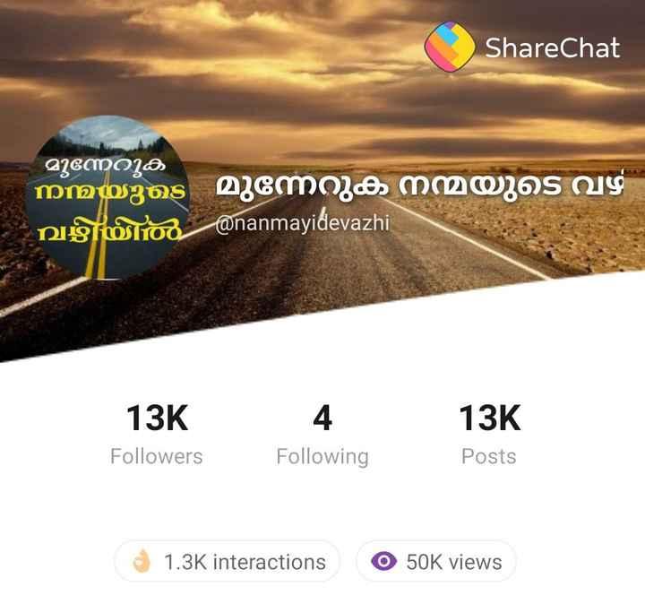 🙏🏼 ഭക്തി - ShareChat മുന്നേറുക നന്മയുടെ മുന്നേറുക നന്മയുടെ വഴ nigolioo @ nanmayidevazhi 13K 4 13K Followers Following Posts 1 . 3K interactions O 50K views - ShareChat