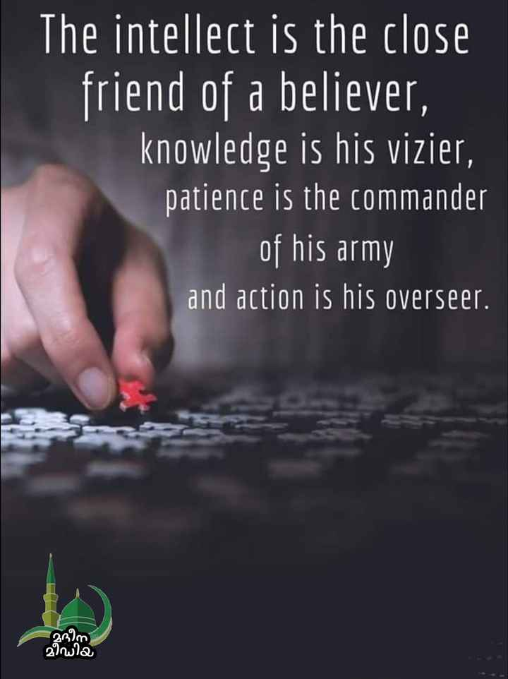 🙏🏼 ഭക്തി - The intellect is the close friend of a believer , knowledge is his vizier , patience is the commander of his army and action is his overseer . 2BIn മീഡിയ - ShareChat