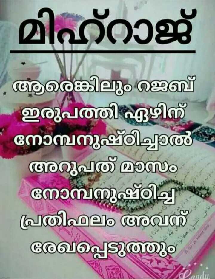 🙏🏼 ഭക്തി - - മിഹ്റാജ് , ആരെങ്കിലും റജബ് ഇരുപത്തി ഏഴിന് - നോമ്പനുഷ്ഠിച്ചാൽ അറുപത് മാസം നോമ്പനുഷ്ഠിച്ച് ജ പ്രതിഫലം അവന് രേഖപ്പെടുത്തും - ShareChat