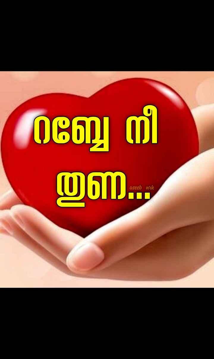 🙏🏼 ഭക്തി - റബേ നീ തുണ . aseeb wrk - ShareChat