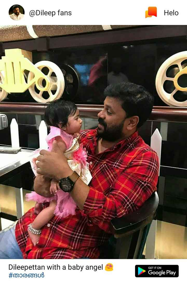 ഭാർഗവിനിലയം - @ Dileep fans GET IT ON Dileepettan with a baby angel e # 05060BUO Google Play - ShareChat