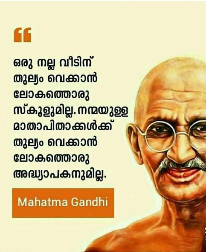 👴 മഹത് വചനങ്ങള് - ഒരു നല്ല വീടിന് തുല്യം വെക്കാൻ ലോകത്താരു സ്കൂളുമില്ല . നന്മയുള്ള മാതാപിതാക്കൾക്ക് തുല്യം വെക്കാൻ ലോകത്തൊരു അദ്ധ്യാപകനുമില്ല . Mahatma Gandhi - ShareChat