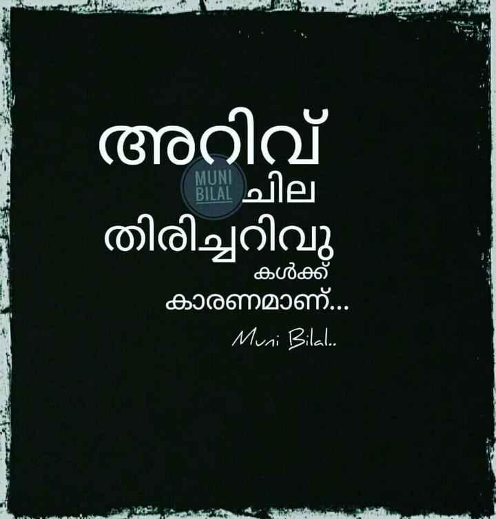 👴 മഹത് വചനങ്ങള് - അറിവ് തിരിച്ചറിവു La ചില കാരണമാണ് . . . Muni Bilalom - ShareChat