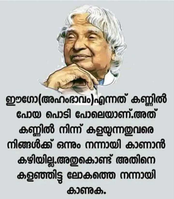 👴 മഹത് വചനങ്ങള് - ShareChat