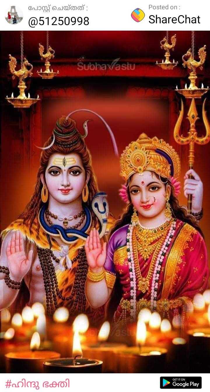 രാമായണമാസം - Posted on : പോസ്റ്റ് ചെയ്തത് : ര51250998 ShareChat Subha vastu - # ഹിന്ദു ഭക്തി GET IT ON Google Play - ShareChat