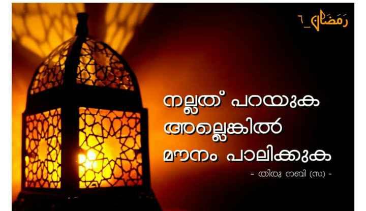 റമദാൻ വിശേഷങ്ങൾ - رمضان _ 6 നല്ലത് പറയുക അല്ലങ്കിൽ മൗനം പാലിക്കുക ാ - തിരു നബി ( സ ) - - ShareChat