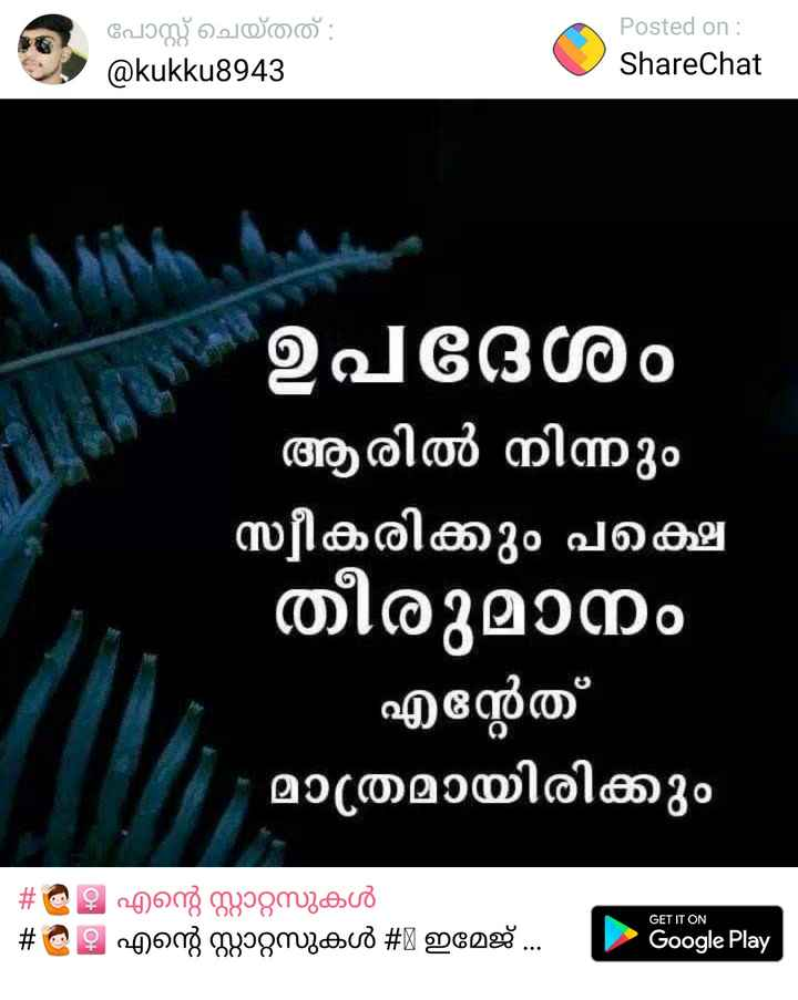 റമദാൻ വിശേഷങ്ങൾ - പോസ്റ്റ് ചെയ്തത് : @ kukku8943 Posted on : ShareChat T ഉപദേശം ആരിൽ നിന്നും സ്വീകരിക്കും പക്ഷ തീരുമാനം എന്റേത് മാത്രമായിരിക്കും - # @ 8 എന്റെ സ്റ്റാറ്റസുകൾ # @ 9 എന്റെ സ്റ്റാറ്റസുകൾ # ഇമേജ് . . . GET IT ON Google Play - ShareChat