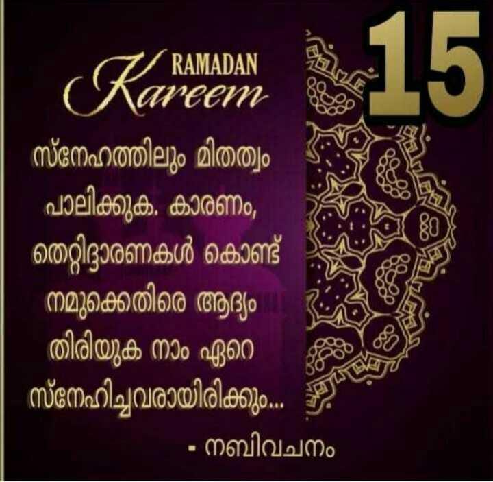 റമദാൻ വീഡിയോസ് - 7 RAMADAN Kareem സ്നേഹത്തിലും മിതത്വം ' പാലിക്കുക . കാരണം , തെറ്റിദ്ദാരണകൾ കൊണ്ട് ' നമുക്കെതിരെ ആദ്യം ' തിരിയുക നാം ഏറെ നേഹിച്ചവരായിരിക്കും . | - നബിവചനം 86 ൽ - ShareChat