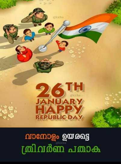 🇮🇳 റിപ്പബ്ലിക് ഡേ സ്റ്റാറ്റസ് - @ kichu 26TH @ kichu JANUARY HAPPY REPUBLIC DAY വാനോളം ഉയരട്ടെ ത്രിവർണ പതാക - ShareChat