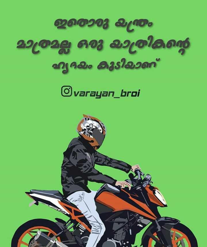 🛵 റൈഡര് - ഇതൊരു ഇന്തം മാത്രമല്ല ഒരു കാതിക ഹ്യദയം കൂടിയാണ് Ovarayan _ broi - - So - ShareChat