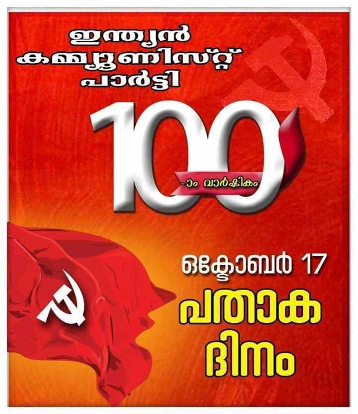 🔴 ലാൽസലാം സഖാവേ - ഇന്ത്യൻ കണിസ് പാർട്ടി 109 -ാം വാർഷികം ഒക്ടോബർ 17 ത്താക ദിനം - ShareChat