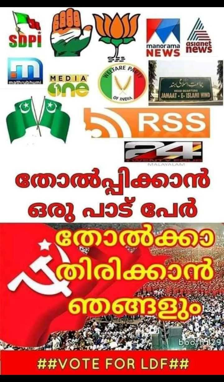 🔴 ലാൽസലാം സഖാവേ - asianet manorama NEWS news CFARE P MEDI WELF mathrubhumi HEADQUARTERS OF INDIN JAMAAT - ISLAMI HIND | RSS MALAYALAM തോൽപ്പിക്കാൻ ഒരു പാട് പേർ . തോൽ തിരിക്കാൻ ഞങ്ങളും . boot # # VOTE FOR LDF # # - ShareChat