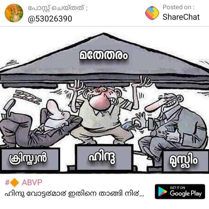 ലോക്സഭാ തിരഞ്ഞെടുപ്പ് - പോസ്റ്റ് ചെയ്തത് ര53026390 Posted on : ShareChat ൽ il ക്രിസ്ത്യൻ മുസ്ലിം # ) ABVP - ഹിന്ദു വോട്ടർമാർ ഇതിനെ താങ്ങി നിര് . . . | Google Play GET IT ON - ShareChat
