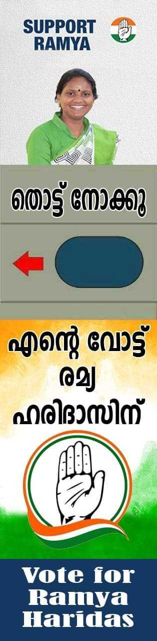 ലോക്സഭാ തിരഞ്ഞെടുപ്പ് - SUPPORT RAMYA | തൊട്ട് നോക്കു എന്റെ വോട്ട് രമ - ഹരിദാസിന് Vote for Ramya Haridas - ShareChat