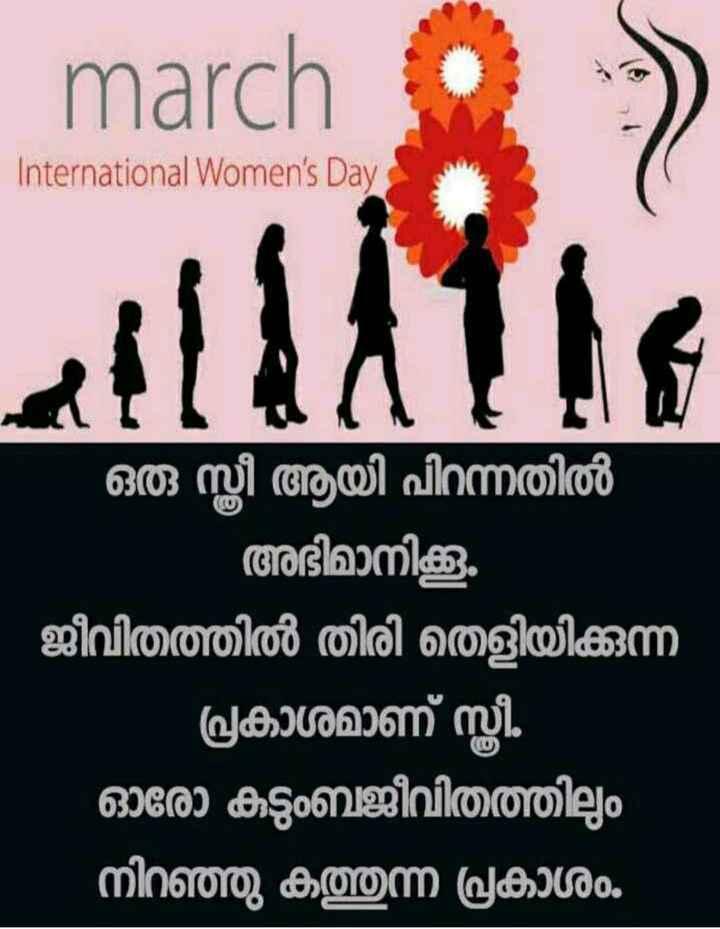 വനിതാദിനം - march International Women ' s Day ് ഒരു സ്ത്രീ ആയി പിറന്നതിൽ അഭിമാനിക്കൂ . ജീവിതത്തിൽ തിരി തെളിയിക്കുന്ന പ്രകാശമാണ് സ്ത്രീ . ഓരോ കുടുംബജീവിതത്തിലും നിറഞ്ഞു കത്തുന്ന പ്രകാശം . - ShareChat