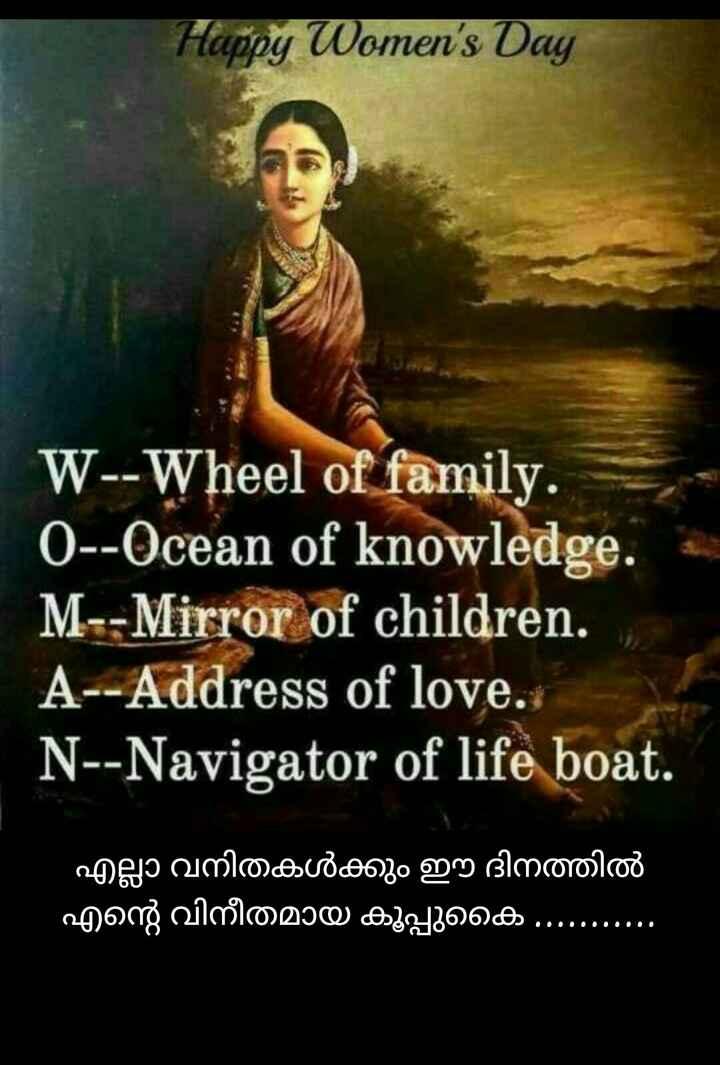 വനിതാദിനം - Happy Women ' s Day W - - Wheel of family . 0 - - Ocean of knowledge . M - - Mirror of children . A - - Address of love . N - - Navigator of life boat . ' എല്ലാ വനിതകൾക്കും ഈ ദിനത്തിൽ 290ng onload D342000 . . . . . . . . . . . - ShareChat