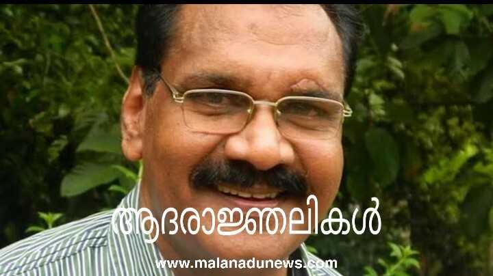 📰 വാര്ത്തകള് - ആദരാജ്ഞലികൾ www . malanadunews . com - ShareChat