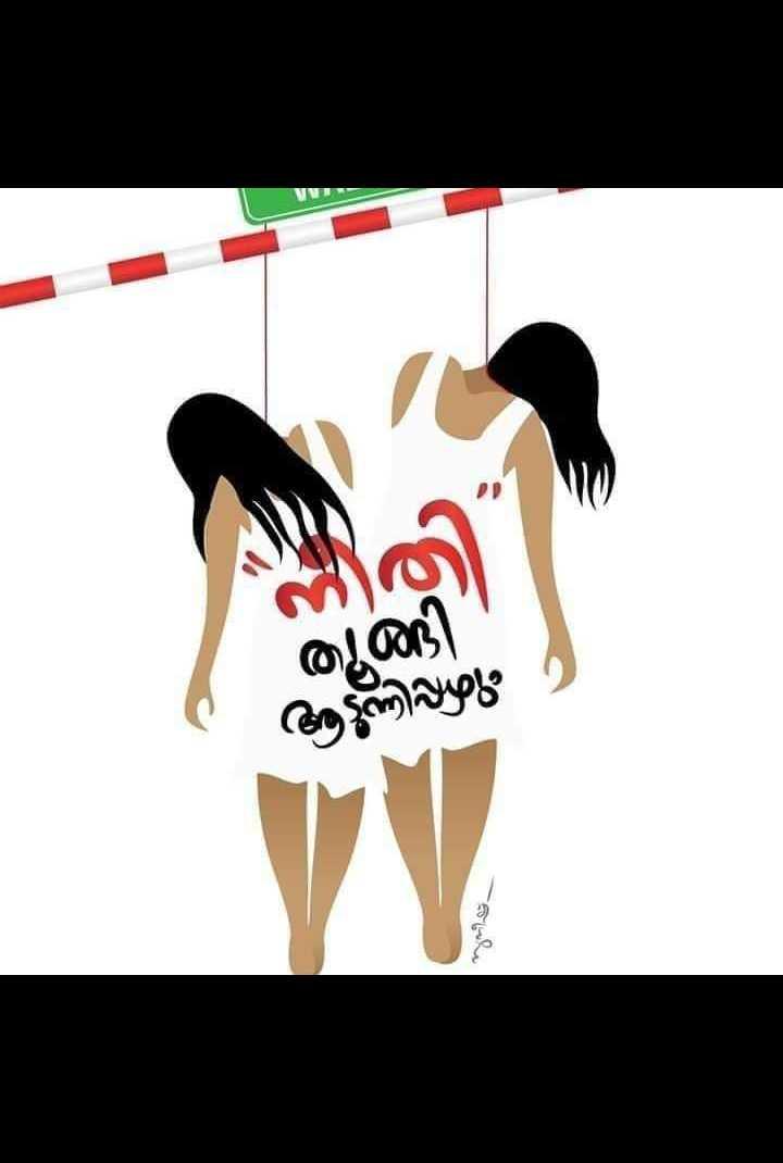 വാളയാർ പീഡനകേസ് - Nasse ായ - ShareChat
