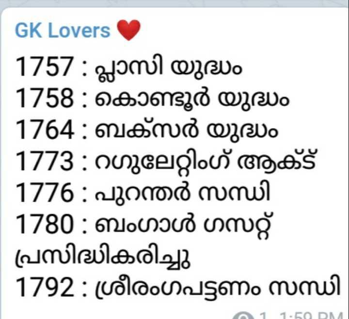 വിദ്യാഭ്യാസം - GK Lovers 1757 : പ്ലാസി യുദ്ധം 1758 : കൊണ്ടൂർ യുദ്ധം   1764 : ബക്സർ യുദ്ധം 1773 : റഗുലേറ്റിംഗ് ആക്ട് 1776 : പുറന്തർ സന്ധി 1780 : ബംഗാൾ ഗസറ്റ്   പ്രസിദ്ധികരിച്ചു   1792 : ശ്രീരംഗപട്ടണം സന്ധി 61 1 . 50 DAT - ShareChat