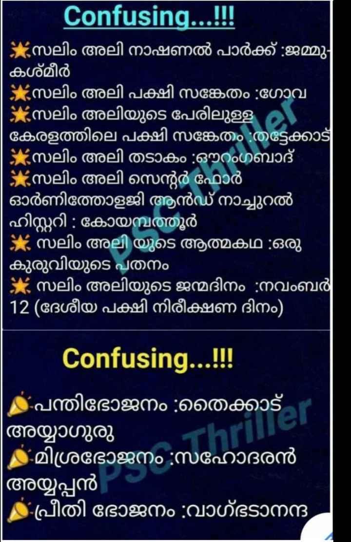 വിദ്യാഭ്യാസം - OC Confusing . . . ! ! ! സലിം അലി നാഷണൽ പാർക്ക് : ജമ്മു കശ്മീർ . സലിം അലി പക്ഷി സങ്കേതം ഗോവ . സലിം അലിയുടെ പേരിലുള്ള മ കേരളത്തിലെ പക്ഷി സങ്കേതം തട്ടേക്കാട് : സലിം അലി തടാകം : ഔറംഗബാദ് : സലിം അലി സെന്റർ ഫോർ ഓർണിത്തോളജി ആൻഡ് നാച്ചുറൽ ' ഹിസ്റ്ററി ; കോയമ്പത്തൂർ സലിം അലി യുടെ ആത്മകഥ : ഒരു ' കുരുവിയുടെ പതനം ' സലിം അലിയുടെ ജന്മദിനം : നവംബർ 12 ( ദേശീയ പക്ഷി നിരീക്ഷണ ദിനം ) Confusing . . . ! ! ! പന്തിഭോജനം തൈക്കാട് അയ്യാഗുരു C - മിശ്രഭോജനം സഹോദരൻ അയ്യപ്പൻ പ്ര പ്രീതി ഭോജനം : വാഗ്ഭടാനന്ദ - ShareChat