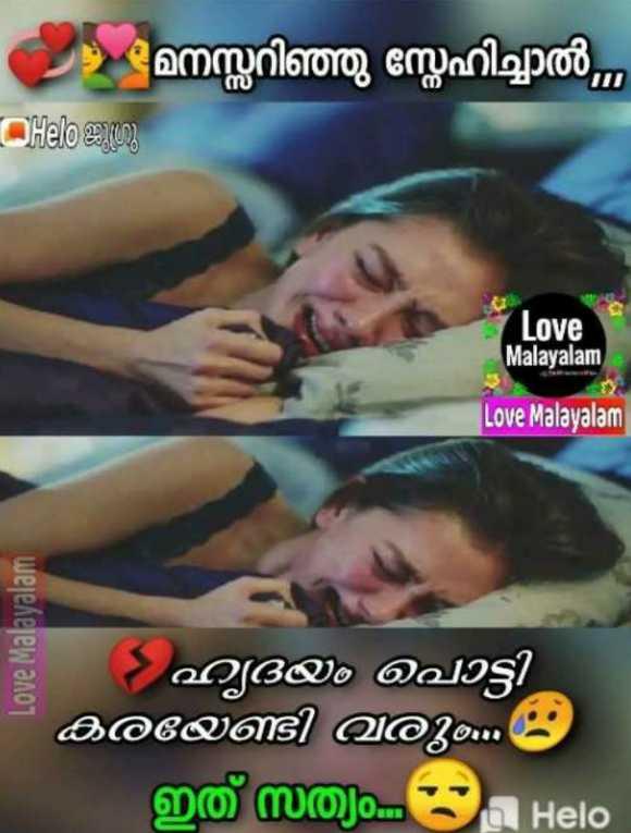 😞 വിരഹം - മനസ്സറിഞ്ഞു സ്നേഹിച്ചാൽ , Chelo ജുഗു Love Malayalam Love Malayalam Love Malayalam - ഹൃദയം പൊട്ടി കരയേണ്ടി വരും . ഇത് സത്യം held - ShareChat