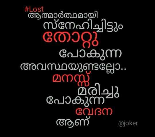😞 വിരഹം - # Lost ആത്മാർത്ഥമായി ' സ്നേഹിച്ചിട്ടും തോറ്റു് പോകുന്ന അവസ്ഥയുണ്ടല്ലോ . . മനസ്സ് മരിച്ചു പോകുന്ന വേദന ആണ് @ joker - ShareChat