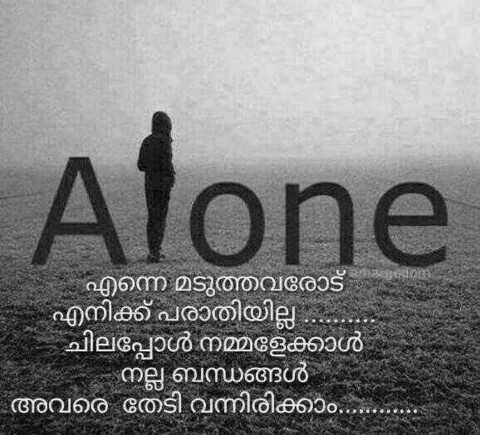 😞 വിരഹം - Alone എന്നെ മടുത്തവരോട് എനിക്ക് പരാതിയില്ല . . . . ചിലപ്പോൾ നമ്മളേക്കാൾ നല്ല ബന്ധങ്ങൾ ' അവരെ തേടി വന്നിരിക്കാം . - ShareChat