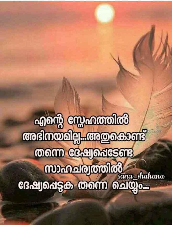 😞 വിരഹം - എന്റെ സ്നേഹത്തിൽ അഭിനയമില്ല . അതുകൊണ്ട് തന്നെ ദേഷ്യപ്പെടേണ്ടി സാഹചര്യത്തിൽ ദേഷ്യപ്പെടുക തന്നെ ചെയ്യും . sana _ shahana - ShareChat