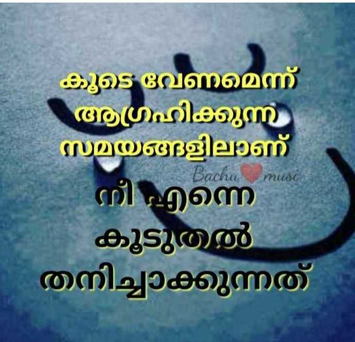 😞 വിരഹം - കൂടെ വേണമെന്ന് ആഗ്രഹിക്കുന്ന് സമയങ്ങളിലാണ് Bacha musi നീ എന്നെ കൂടുതൽ തനിച്ചാക്കുന്നത് - ShareChat