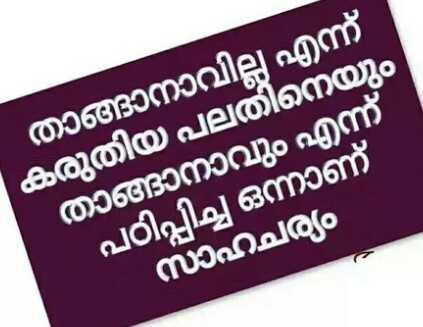 😞 വിരഹം - ' താങ്ങാനാവില്ല എന്ന് കരുതിയ പലതിനെയും താങ്ങാനാവും എന്ന് പഠിപ്പിച്ച ഒന്നാണ് സാഹചര്യം - ShareChat