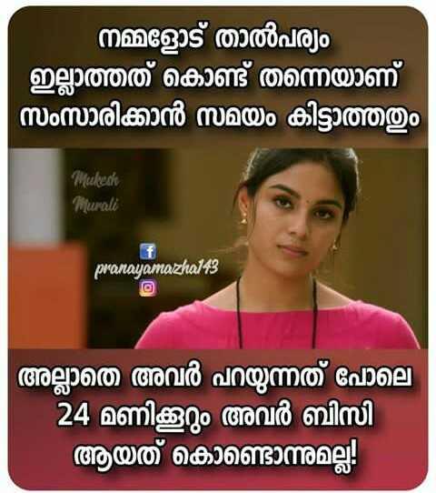 😞 വിരഹം - നമ്മളോട് താൽപര്യം ഇല്ലാത്തത് കൊണ്ട് തന്നെയാണ് സംസാരിക്കാൻ സമയം കിട്ടാത്തതും Mukesh Murali pranayamazha143 അല്ലാതെ അവർ പറയുന്നത് പോലെ 24 മണിക്കൂറും അവർ ബിസി ' ആയത് കൊണ്ടൊന്നുമല്ല ! - ShareChat