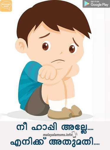 😞 വിരഹം - GET IT ON Google Play നീ ഹാപ്പി അല്ലേ . . . എനിക്ക് അതുമതി . malayalamsms . info - ShareChat