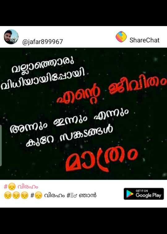 😞 വിരഹം - ഈ മദtarg99967 @ jafar899967 ( ) shareChat ShareChat ' വല്ലാത്തൊരു - ' വിധിയായിപ്പോയി . എന്റെ ജീവിതം ' അന്നും ഇന്നും എന്നും കുറേ സങ്കടങ്ങൾ മാത്രം ; - # - വിരഹം es en es # - വിരഹം # NG ഞാൻ GET IT ON Google Play - ShareChat