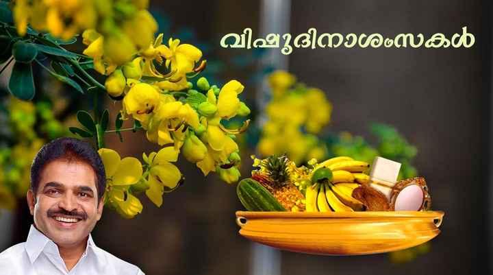 വിഷു ആശംസകൾ - ShareChat